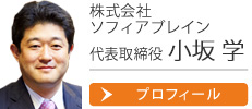代表取締役 小坂 勉